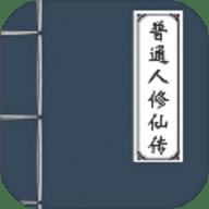 普通人修仙传破解版 v0.1
