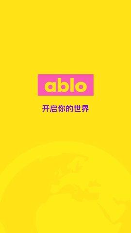 ablo官网版阿布娄聊天软件app 4.14.0
