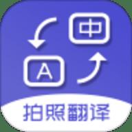 英文翻译拍照翻译app 5.4.5