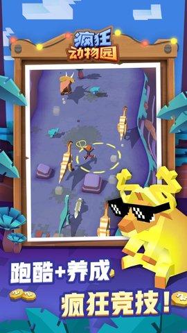 疯狂动物园破解版无限金币无限钻石内购免费版