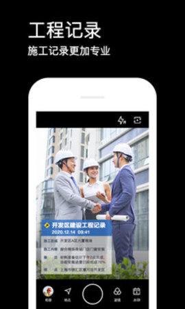 水印相机手机app官方版免费安装