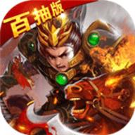 真三国战记igs正版授权最新版 1.1.8.1