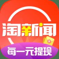 淘新闻赚钱app安卓版官方版 3.3.2