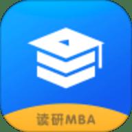 读研MBA官方手机版 1.2.7