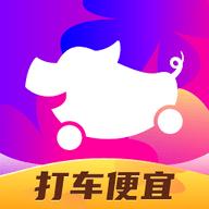 花小猪打车app免费版手机版 1.3.6 安卓版