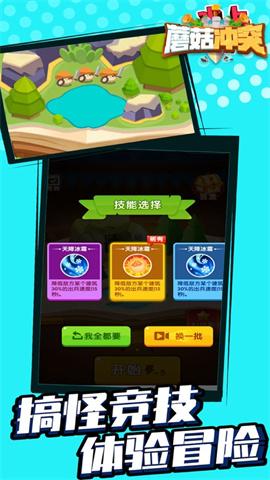 蘑菇冲突战争游戏安卓中文版 1.0