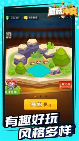 蘑菇冲突战争游戏安卓中文版