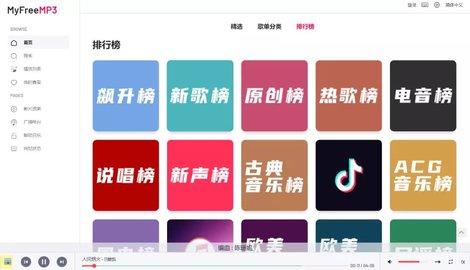 myfreemp3手机版app