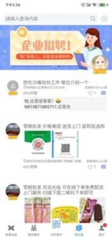 智慧仙桃app二维码安卓版