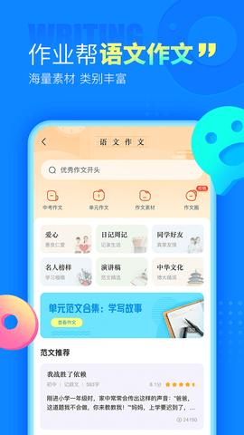 作业帮app官方版手机版安装