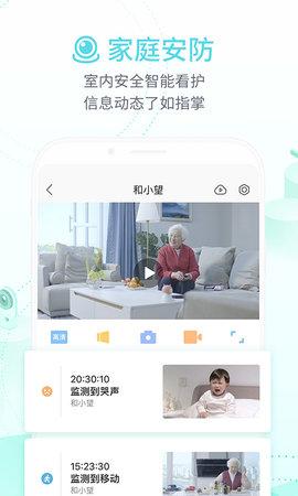 和家亲app家庭监控官方最新版