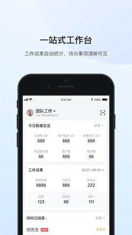 飞鱼crm官方版