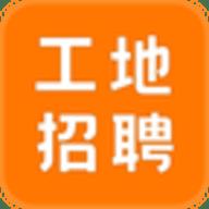 建筑工地招聘官方 5.7.5