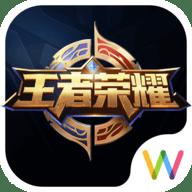 玩咖王者荣耀盒子app官方版最新手机版 1.7.15