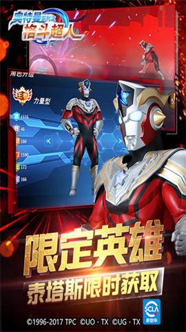 奥特曼之格斗超人无限金币无限钻石破解版