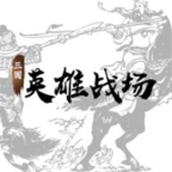 三国英雄战场游戏安卓单机版 v3.7