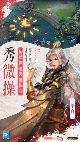 英魂之刃手游腾讯版 v2.7.9.0