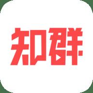 知群官方苹果客户端 1.2.3