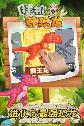 挂机养恐龙无限骨头无敌版