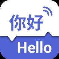 出国翻译王官方客户端手机版 4.6.0