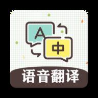 英语翻译软件王app最新版 12.3