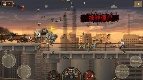 战车撞僵尸1无敌破解版