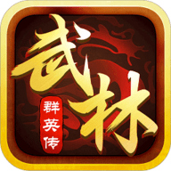武林群俠傳安卓版 v2.5.1 完整版