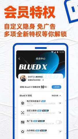 Blued资讯观看资源软件