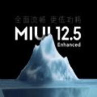 miui12.5增强版系统更新包 v12.5