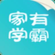 家有学霸兼职老师安卓版 5.5.2.08231800
