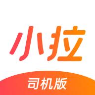 小拉出行司机版苹果最新版 1.0.27
