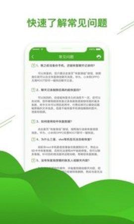 微信恢复助手免费版