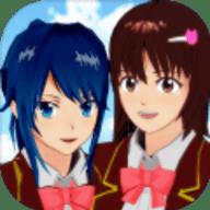 樱花校园模拟器最新游戏版本 v1.038.30
