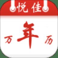悦佳日历app手机最新版 1.1.1