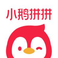 小鹅拼拼app购物平台最新版 v1.1.8