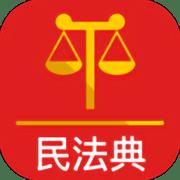 民法典APP手機版 v1.1.9