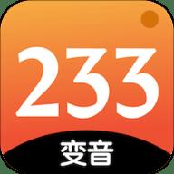 233变声器软件手机最新版 21.07.26