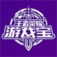 王者荣耀游戏宝app领皮肤最新版 2.3.3.0