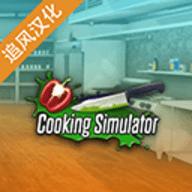 黑暗料理模拟器破解版无限等级修改版 v1.67