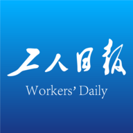 工人日报数字报刊平台苹果手机版app 1.3.4