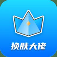 换肤大佬app最新版破解版 v1.1.1