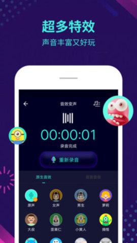 苹果版百变变声器破解版app
