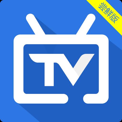 电视家尝鲜版tv版1.6.8 v1.6.8