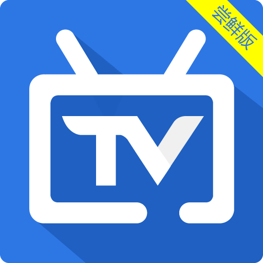电视家尝鲜版苹果手机版 v1.9.1