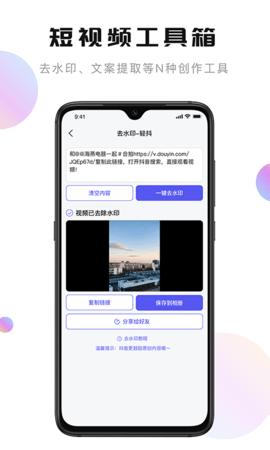 轻抖app去水印官方安卓版