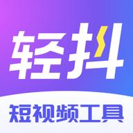 轻抖app去水印官方安卓版 1.3.6