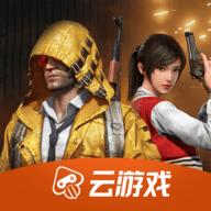 和平精英云游戏安卓版2021最新版 v3.9.1.1012201