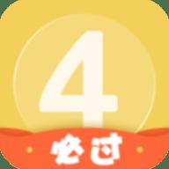英语四级君最新免费版app 6.4.5.1