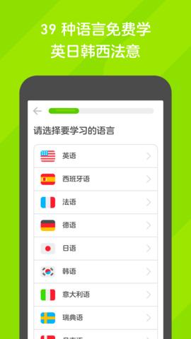 多邻国app最新版免费版