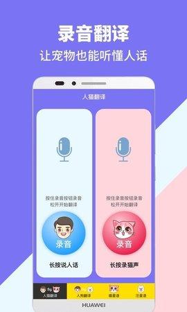 人狗交流器2021官方版苹果版app